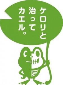 Kikuchi_Kerori